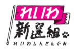 参議院議員木村英子オフィシャルサイト